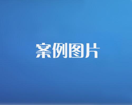 http://www.tzygblg.com/data/images/case/20171214101446_810.jpg