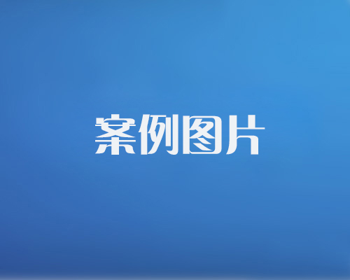 http://www.tzygblg.com/data/images/case/20171214101454_583.jpg