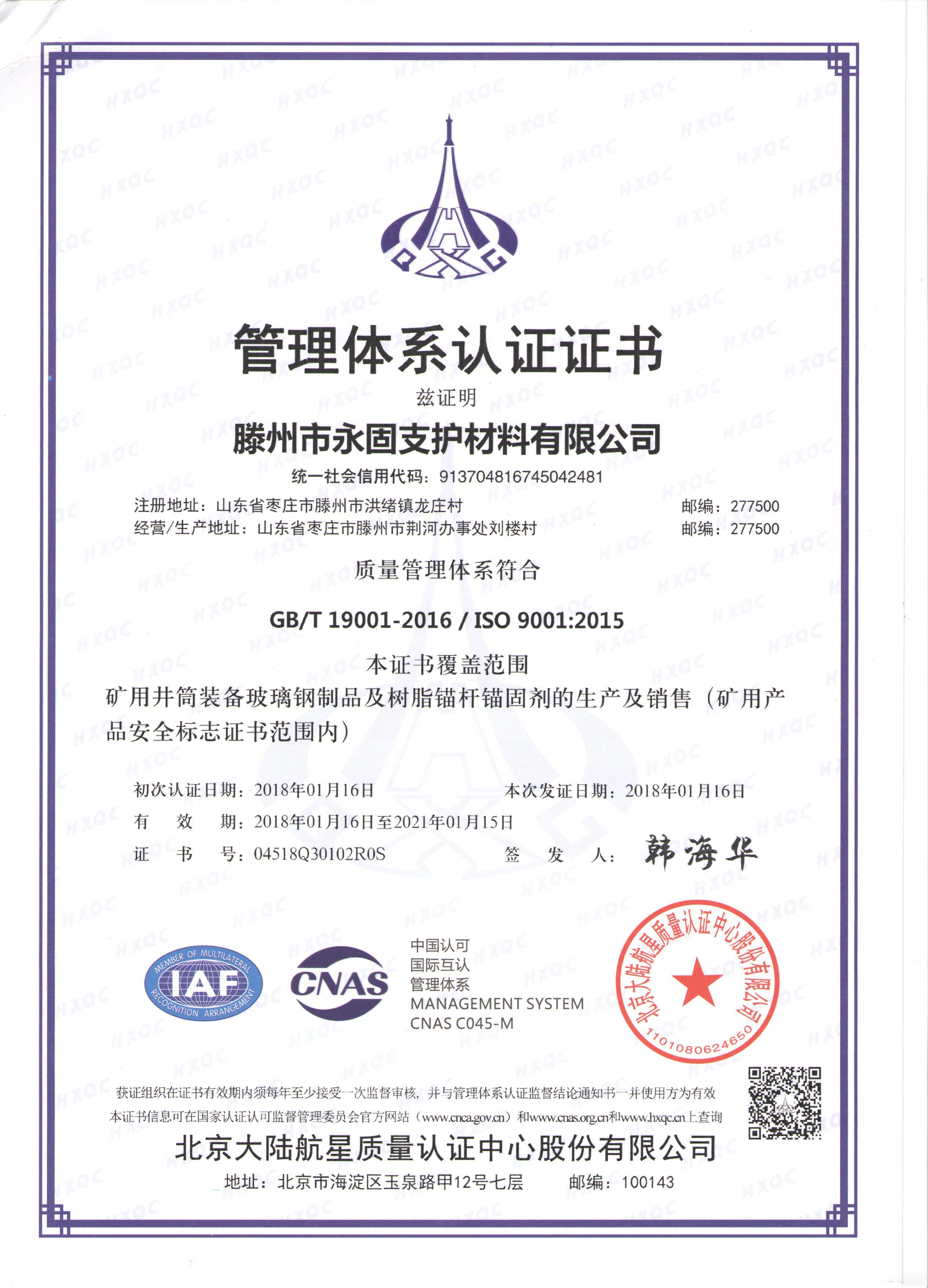 管理体系认证书