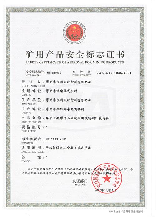 矿用产品安排标志证书